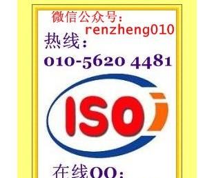 三体系认证价格,北京ISO咨询公司,ISO三标一体认证