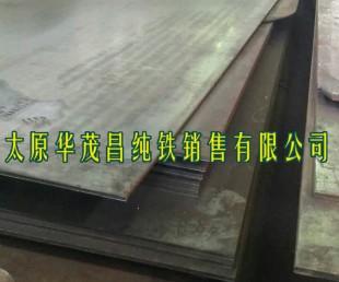 亚虎娱乐_有口碑的电工纯铁价格厂家销售联系太原华茂昌