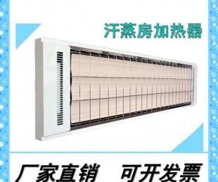 齐齐哈尔辐射电热幕采暖器生产厂家