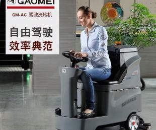 高美GM-AC扬州驾驶式洗地机扬州洗地车爱卡洗地机