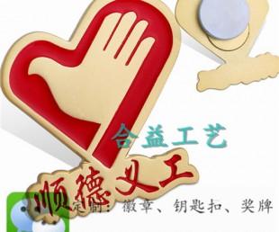 上海纪念章_上海徽章厂_上海纪念币
