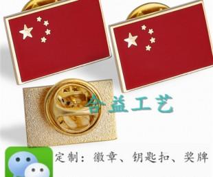 精质徽章,金属徽章,仿珐琅徽章,胸章,纪念章