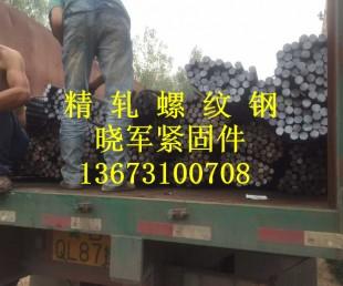 亚博国际娱乐平台_云南玉溪PSB830M32精轧螺纹钢螺母晓军风格 让交易更简单