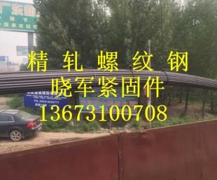 亚博国际娱乐平台_云南玉溪PSB830M32精轧螺纹钢螺母比普通质量牛十倍