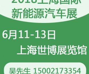 2018上海新能源汽车展