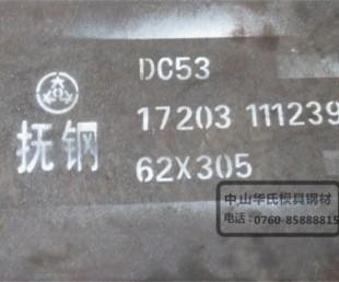 抚顺DC53五金模具钢应用广泛