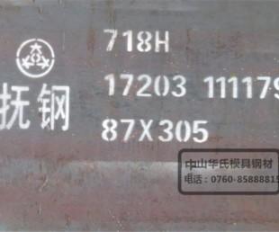 抚顺718H预硬型镜面防酸塑料模具钢 20-500