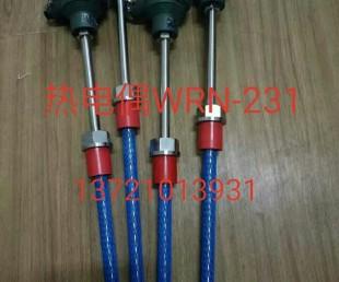 一體化溫度變送器熱電偶WRNB-230/WRNB-231