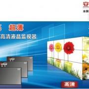 广州市安方电子科技有限公司