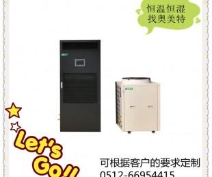 奥美特恒温恒湿空调机组HF9 风冷型恒温恒湿机