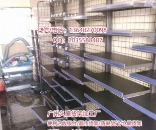 广州超市货架陈列多少钱【低价直销】