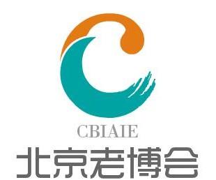 2018北京老博会,北京养老产业展,北京智慧养老展览会