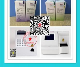 艾康U120尿液检测仪