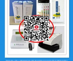 烟台宝威BW-500尿液检测仪
