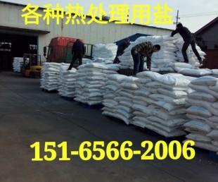 山东热处理材料,山东氮化盐,山东液体,山东盐浴氮化,山东QPQ