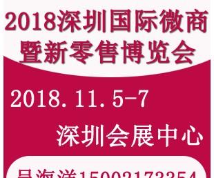 2018深圳微商展暨新零售博览会