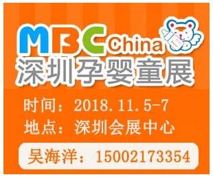 2018深圳孕婴童展