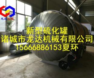 专业制造大型节能硫化罐品质可靠2018年新品出售
