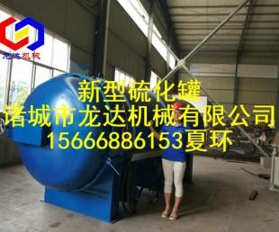 加盟硫化罐生产厂家认准龙达机械 厂家直销 信誉高