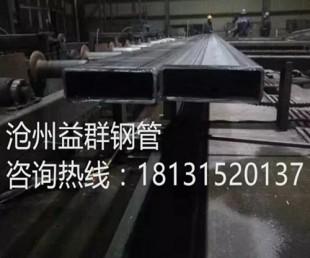 沧州益群 Q275 方管 普碳 合金 焊管 厂家价格