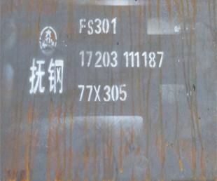 抚钢FS301模具钢材 耐磨性高 清洁度高 热处理加工变形小