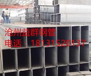 沧州益群钢管 80*80方管 方矩管 焊管 直缝无缝 厂家价格