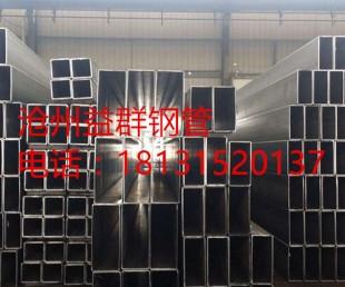 沧州益群钢管 160*160方管 方矩管 焊管 直缝无缝 厂家价格