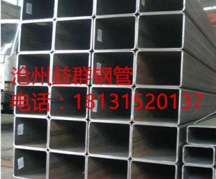沧州益群钢管 180*180方管 方矩管 焊管 直缝无缝 厂家价格
