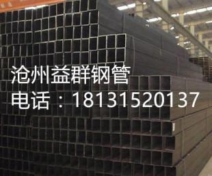 沧州益群钢管 210*210方管 方矩管 焊管 直缝无缝 厂家价格