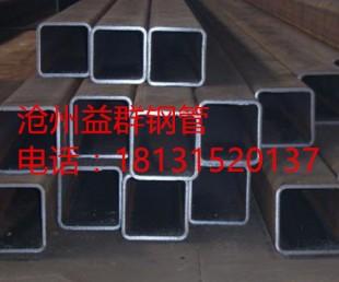 沧州益群钢管 250*250方管 方矩管 焊管 直缝无缝 厂家价格