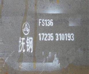 抚钢FS136 耐腐蚀性优 抛光性好 防锈防酸能力佳