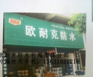 欧耐克防水质保多久/惠州市免费上门防水补漏公司图片