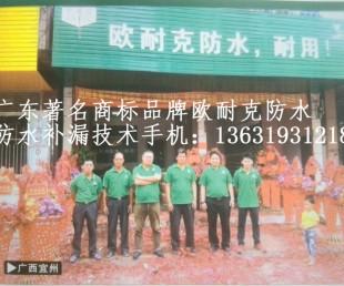 桥西、桥东洗手间漏水补漏,惠州江南防水补漏堵漏公司