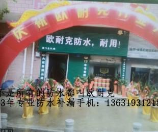 淡水厂房工厂楼房漏水维修惠州防水补漏堵漏技术公司