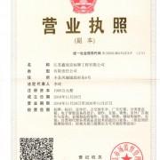 徐州鑫尚宣标牌工程公司