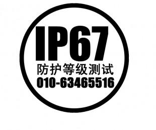 智能手环做IP67测试防护等级
