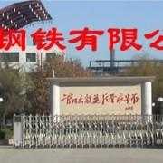 河北省兴华钢铁有限公司
