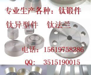 钛锻件/钛异形件  专业生产找——宝鸡海兵钛镍