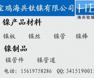 镍产品 材料 大型生产供应——宝鸡海兵钛镍