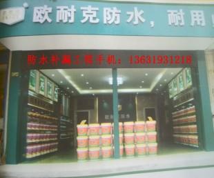 欧耐克防水使用说明书-惠州市惠阳铁皮瓦屋面防水补漏公司