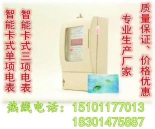 六安水电一卡通/六安大口径刷卡水表价格