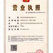 深圳市钰泽国际物流有限公司