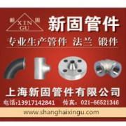 上海新固管件有限公司
