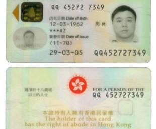 香港身份证样板图片
