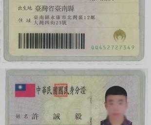 台湾身份证样板制作