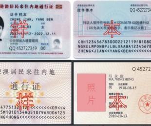 香港回乡证样本 台湾回乡证样本套
