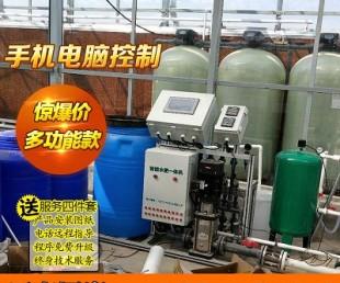 河南水肥一体化滴灌设备 大棚培育育苗施肥机手机控制酸碱值检测