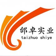 上海邰卓实业有限公司