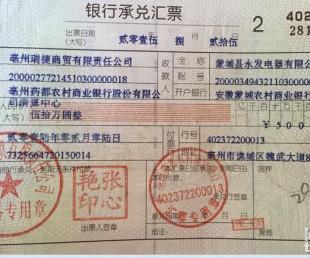 亚虎国际娱乐客户端下载_广州银行承兑汇票贴现-广州好得利投资