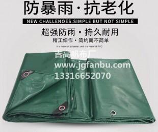 帆布厂定做 防水篷布 雨布 油布 汽车篷布 厂家直销 支持货到付款